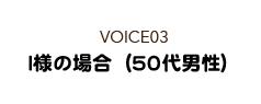 I様の場合(50代男性)